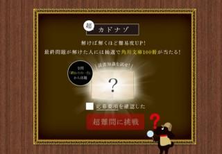 角川文庫、名作のラスト1行だけから100作分を回答する「カドナゾ」。更に超難問も用意