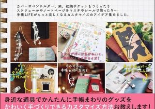 かわいく、使いやすく、個性豊かにカスタマイズ!「手帳をもっと楽しく! DIY BOOK」発売