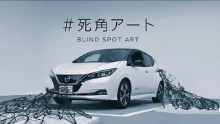 日産自動車が運転席の死角に展示された作品を鑑賞する「#死角アート」を開催