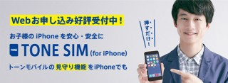 トーンモバイル、見守り機能を備えたiPhone専用SIMを提供開始