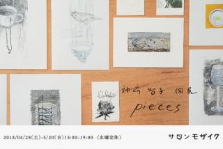 ガリ版で制作した作品を展示する神崎智子氏の個展「謄写版版画展 -Pieces- 」