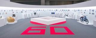 「グッドデザイン賞」の60年の歩みやデザインの可能性を紹介するセレクション展の後期展示がスタート