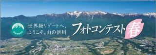 思わず長野県を訪れたくなるような写真を募集中のマウスコンピューター主催によるフォトコンテスト