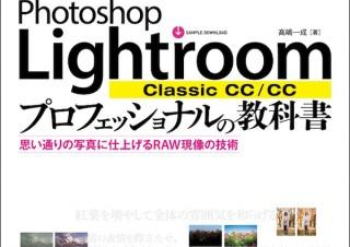 思い通りの写真に仕上げる「Photoshop Lightroom Classic CC/CC プロフェッショナルの教科書」発売