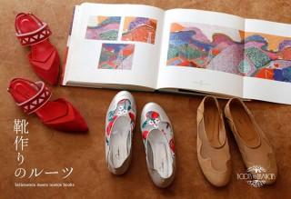 シューズブランドのセレナテラとデザイン古書店がタッグを組んだイベント「靴作りのルーツ」