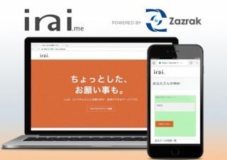 ザーズラック、Twitterを使って依頼や要望を匿名で送信できるサービス「irai.me」を提供開始