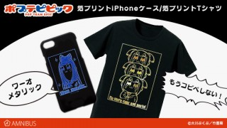 通販サイトAMNIBUSに「ポプテピピック」の箔プリントiPhoneケースなどが登場