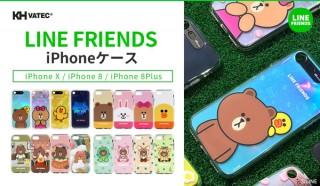 ロア、LINE FRIENDSのキャラクターが描かれたiPhoneケースを発売