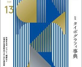 今回は永久保存版! 文字を楽しむデザインジャーナル「タイポグラフィ13 タイポグラフィ事典」発売