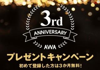 音楽ストリーミングサービス「AWA」が3周年、入会でイヤホンプレゼントと3ヶ月の無料期間