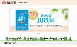 森永乳業の健康食品通販サイトでクレカ情報流出か、23,000名の番号やセキュリティコードなど