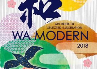 オリジナリティー溢れるイラストが勢ぞろい! 現役作家100名によるアートブック作品集「和モダン2018年度版」発売