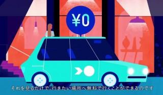 無料タクシーサービス「nommoc」、5000万円の資金調達に成功し実現に向けてスタート