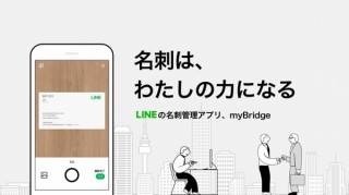 LINE、無料の名刺管理アプリ「myBridge」を提供開始
