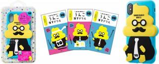 ソフトバンクC&S、「うんこ漢字ドリル」とコラボしたiPhoneケースを発売