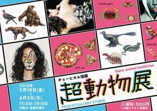 リアルな目や物を描くボディペイントで注目を集めるチョーヒカル氏の個展「超動物展」