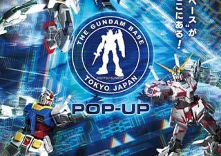 ガンダムとガンプラの魅力を体感できる「THE GUNDAM BASE TOKYO POP-UP in NIIGATA」