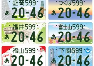 国土交通省、10月頃から交付される地方版図柄入りナンバープレートのデザインを公開