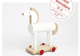 レトロで可愛いデザインを堪能できるチェコのおもちゃ展「mini wonders」
