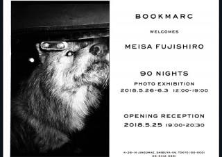 藤代冥砂氏が1990年代の東京クラブシーンを撮影した写真を紹介する展覧会「90 Nights」