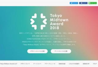 39歳以下が応募できるコンペ「Tokyo Midtown Award 2018」のアート部門が作品募集を開始