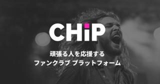 クリエイターが自分だけのファンクラブを作成できるサービス「CHIP」の事前登録が開始