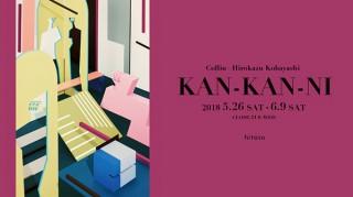 インスタレーションと写真という異なる表現の2人がタッグを組んだ展覧会「KAN-KAN-NI」