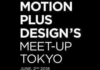 世界各国からモーションデザイナーが集まる講演イベント「MOTION PLUS DESIGN TOKYO」