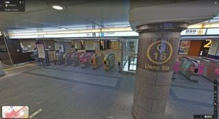 Googleストリートビュー、東京駅や上野駅など東京メトロの13駅を追加