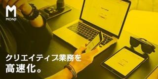 ALAKI、クリエイティブ業務のチェックやオファーを高速化できるサービス「MONJI」β版を提供開始