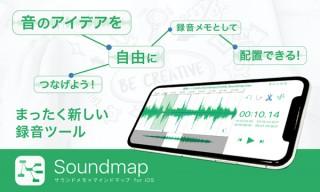 ラディウス、サウンドメモをマインドマップのように管理できるアプリ「Soundmap」を提供開始