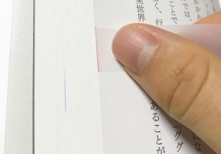 サンスター文具/第23回 文房具アイデアコンテスト、固定観念を覆した「小口の付箋」がグランプリを受賞