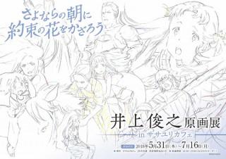 劇場アニメ作品「さよならの朝に約束の花をかざろう」のメインアニメーターを務めた井上俊之氏の原画展