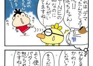 No.135 LINEが終了?の巻