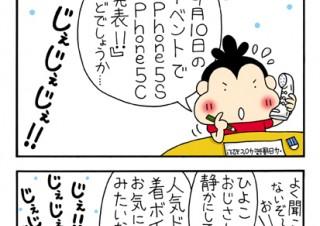 No.138 じぇじぇじぇ!!の巻