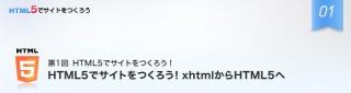 ゼロからはじめるHTML5でのサイト制作/第1回 HTML5でサイトをつくろう!xhtmlからHTML5へ