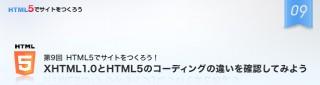ゼロからはじめるHTML5でのサイト制作/第9回 XHTML1.0とHTML5のコーディングの違いを確認してみよう
