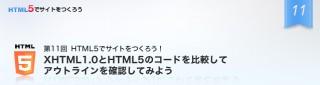 ゼロからはじめるHTML5でのサイト制作/第11回 XHTML1.0とHTML5のコードを比較してアウトラインを確認してみよう