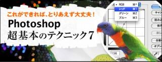 Photoshop超基本のテクニック7 【目次】