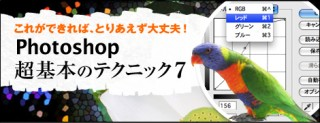 01-(4)調整レイヤーの使い方