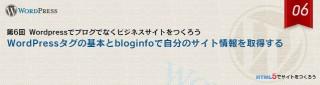 WordPressタグの基本とbloginfoで自分のサイト情報を取得する