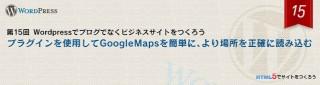 プラグインを使用してGoogleMapsを簡単により場所を正確に読み込む