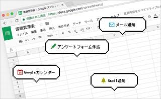 Googleスプレッドシートで課題管理表を作成し、メール通知などの処理を自動化しよう