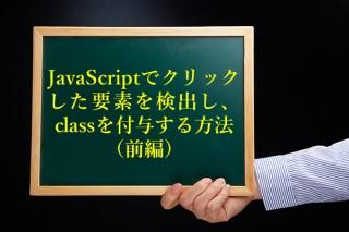 JavaScriptでクリックした要素を検出しclassを付与する方法(前編)