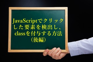 JavaScriptでクリックした要素を検出しclassを付与する方法(後編)