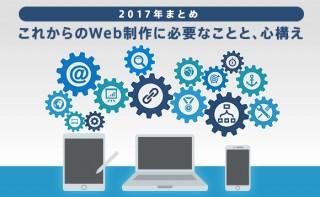 【2017年まとめ】これからのWeb制作に必要なことと、心構え