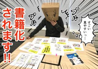 崎田ミナ氏のイラストエッセイ・目次