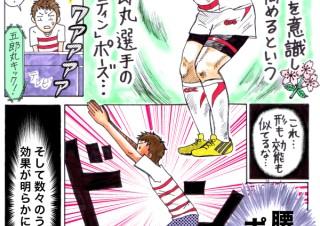 第3回目 五郎丸選手の「ルーティンポーズ」に思わぬ効果が!?