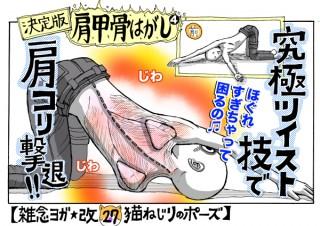第4回目【決定版】しつこい肩コリには究極ツイストが効く!