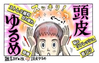 第5回目【爽快】カンタン「頭ゆるめストレッチ」でリフレッシュ!